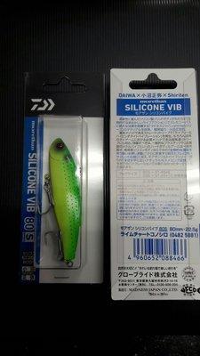 【欣の店】DAIWA MORETHAN SILICONE VIB 小沼正弥監製 # 鰤魚造型 竄逃 日本製