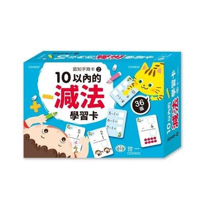 世一--C030832 10以內的減法學習卡