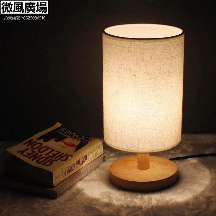 【微風廣場】簡約現代北歐溫馨餵奶檯燈 臥室床頭燈  實木可調光 創意小夜燈