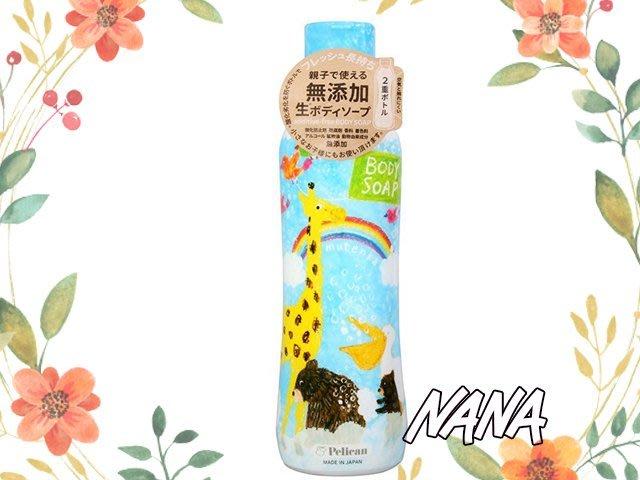 ♡NANA♡PELICAN 長頸鹿親子無添加沐浴乳 460ML  日本製 雙效洗髮精 洗面乳
