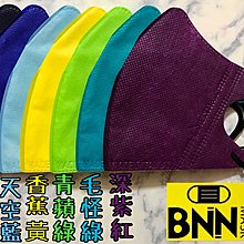 BNN成人立體VM口罩:時尚7色組合