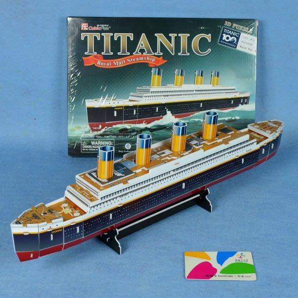 佳廷模型 親子DIY紙模型3D立體勞作立體拼圖專賣店 船舶軍艦遊艇 鐵達尼號2 樂立方T4012