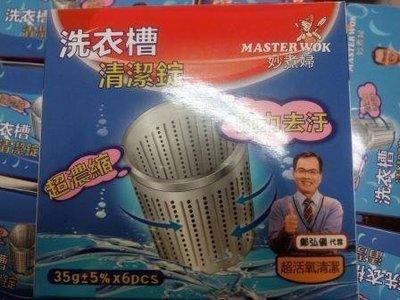 妙煮婦洗衣槽超濃縮清潔錠現貨