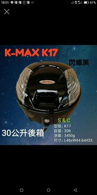 【shich急件】 刷卡 K-max K  K-max K17固定式後行李箱30公升(後置物箱)上蓋飾板 綠色/黑無燈型