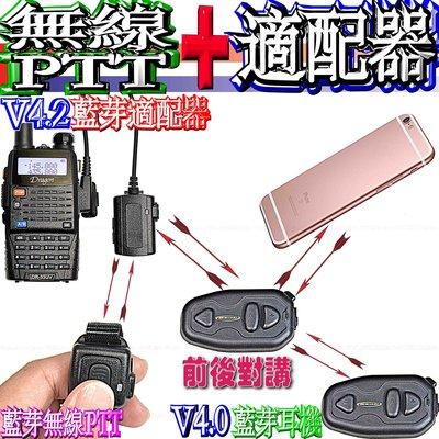 BK-S1藍芽耳機+雙頻對講機+V4.2適配器+無線PTT 無線藍芽耳機 無線PTT無線電適配器 可同時連接無線電+電話