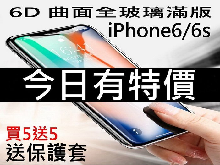 6D康寧曲面玻璃貼 iPhone6/6s 6+/6s+ PLUS 送透明保護套