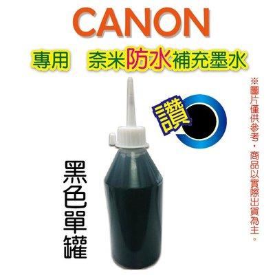 【含稅】CANON 100cc 奈米寫真填充墨水 MX347 /  MX357 /  MX497 /  MX927 4色任選 台中市