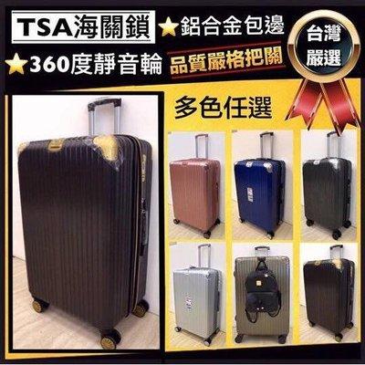 鋁框行李箱 現貨 學生行李箱 崁入式海關鎖 360度靜音輪 20吋 25吋 29吋 硬殼鋁合金 彰化縣