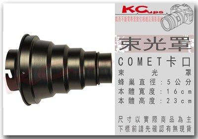 【凱西影視器材】副廠 COMET 專用卡口 Snoot 聚光筒蜂巢組 豬鼻子 束光罩 適合 高能 K4T I6T