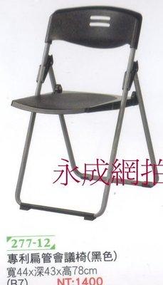 高雄 永成 全新  專利扁管會議椅 /折疊椅/折合椅/會議椅 /課桌椅/洽談椅/櫃台椅/等候椅