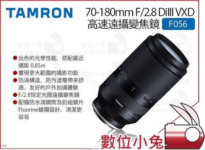 數位小兔【騰龍 TAMRON 70-180 F2.8 高速變焦鏡頭 F056 預購付訂】具備1:2微距 恒定光圈 FE鏡