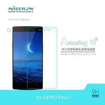 --庫米--NILLKIN OPPO Find 7 X9077 X9007 Amazing H+ 防爆鋼化玻璃貼 9H硬度 (含超清鏡頭貼)