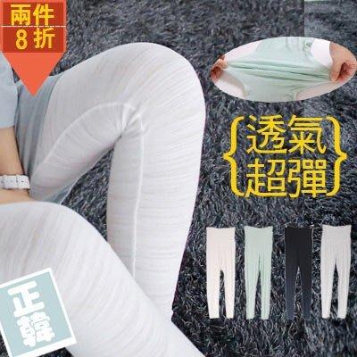 【愛天使】(正韓國空運)52340夏季薄款 透氣竹節棉內搭褲 孕婦褲(瑜珈腰圍)spring
