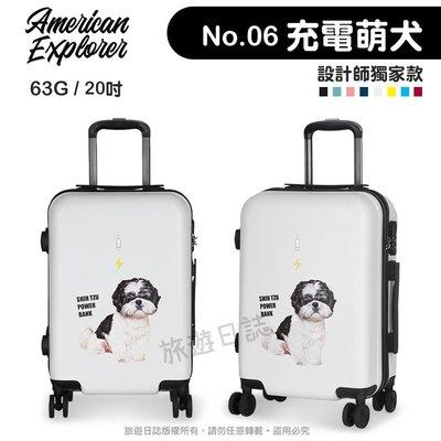 『旅遊日誌』破箱換新箱保固 美國探險家 American Explorer 行李箱 狗狗 卡通 登機箱 20吋 63G