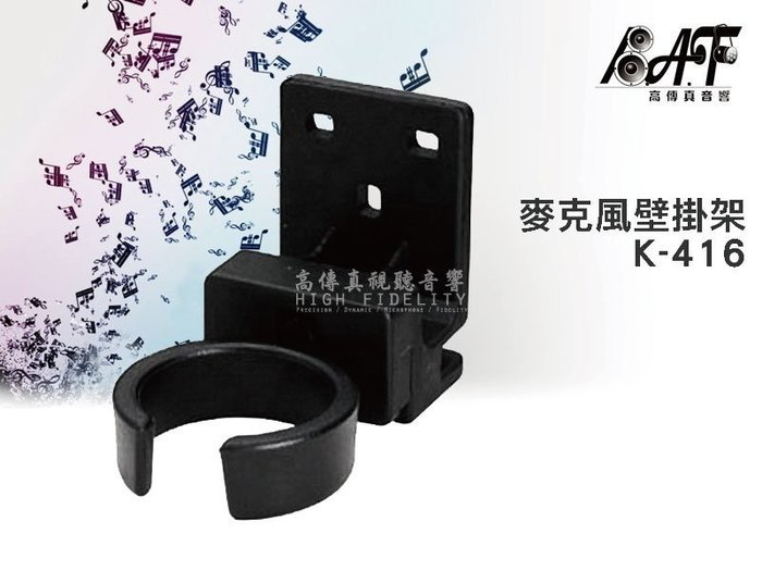 高傳真音響【K-416】麥克風專用 壁掛式麥克風架