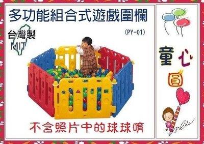 多功能組合式遊戲圍欄 (6片組)*外銷精品*台灣製~ST安全玩具~◎童心玩具1館◎