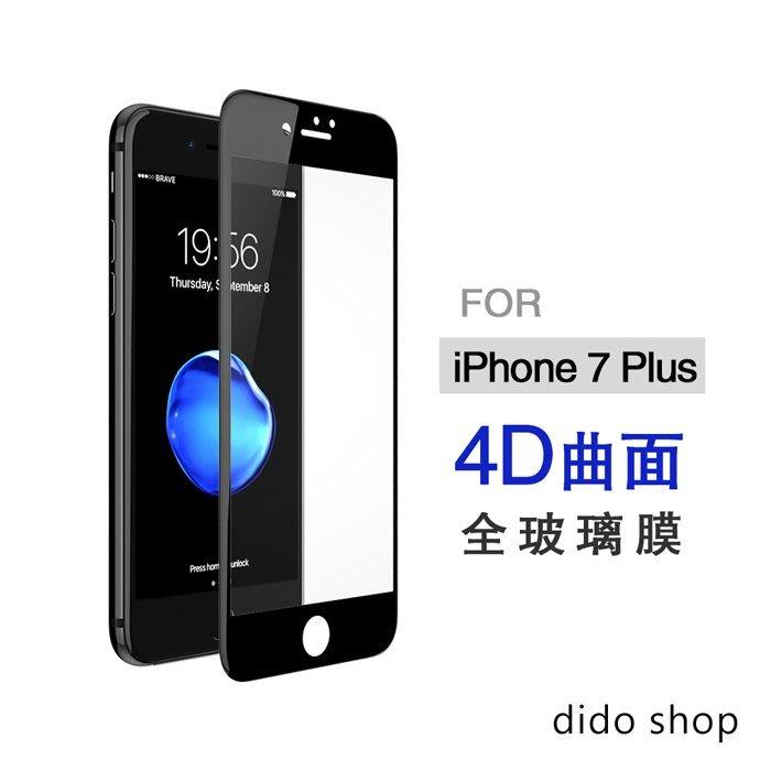 iPhone 7 Plus 4D全屏鋼化玻璃膜 保護貼 (PC036-8)【預購】