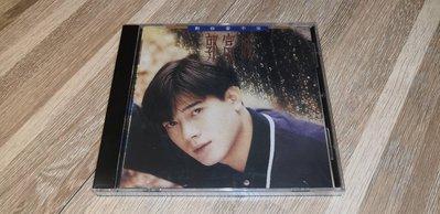 郭富城  對你愛不完 全新未拆專輯 CD 香港四大天王