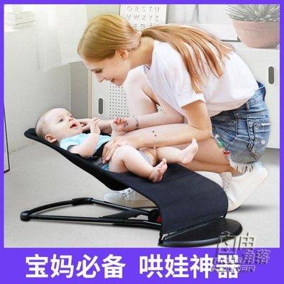 嬰兒搖椅哄睡哄寶哄娃神器寶寶搖搖椅懶人安撫新生兒多功能搖籃椅CY