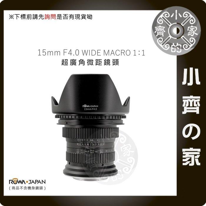 樂華 ROWA 15mm F4.0 超廣角 微距鏡頭 Canon 定焦 微距 MACRO 1:1 公司貨 小齊的家