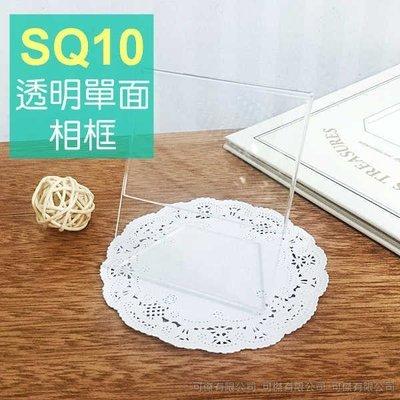 FUJI SQ10 單面壓克力相框 透明相框 立牌相框 SQ10專用 拍立得底片 方形底片 配件 輕巧好擺放