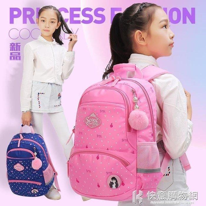 兒童書包小學生1-3-4-5年級女孩女童後背包6-12周歲輕便防水背包 igo