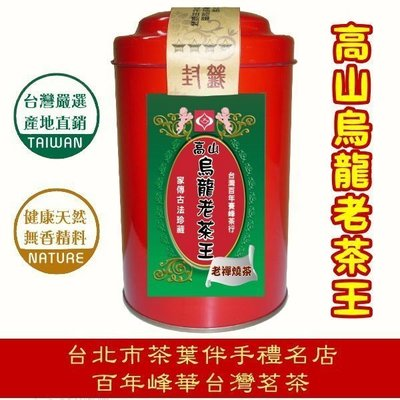 5送1(約458元/罐)~100%台灣茶品牌【十二年高山烏龍老茶王】150g 賽峰張精焙真老茶降火順口 自然醇厚