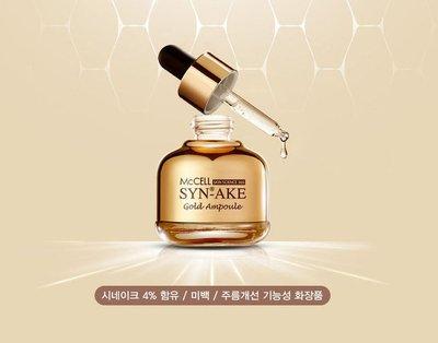 全新DR. PHAMOR - McCELL SKIN SCIENCE 365 SYN-AKE Ake Gold Ampoule