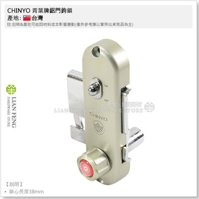 【工具屋】CHINYO 青葉牌鋁門鉤鎖 570二代 AT鎖 高級鐮錠鎖 1200型 十字鎖匙 鋁門鎖 鎌錠鎖 台灣製