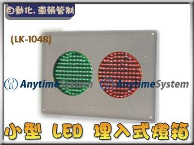 安力泰系統~LK-104S 小型LED埋入式車道號誌燈箱~直購價:6600