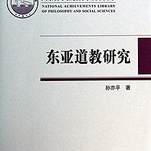 旦旦妙 東亞道教研究(精) 陸道版107