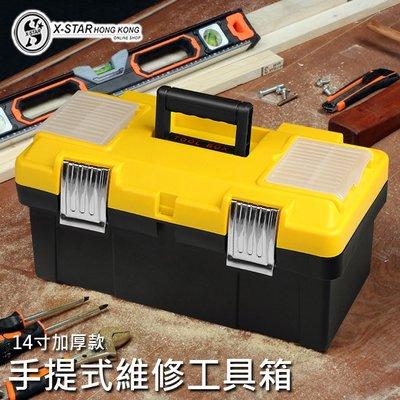 1634988 14吋維修工具箱 tool box