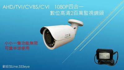 AHD 1080P LED 高解析 監控攝影機 百萬畫素 高清類比 監視器 錄影機 槍型攝影機