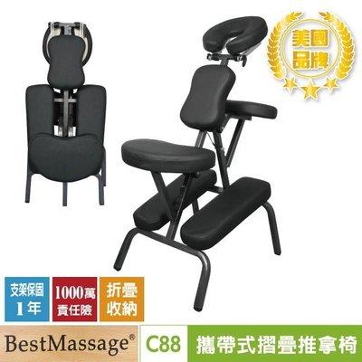 三伍捌倉儲*現貨熱銷美國 BestMassage 攜帶式摺疊推拿椅 按摩椅/指壓椅/刺青椅/整脊椅【C88】