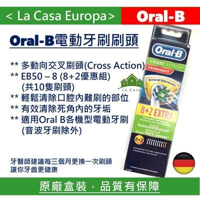 My Oral B Braun 10入組EB50多動向電動牙刷刷頭。德國Oral-B Crossaction EB50