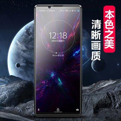 新款索尼xperia1III鋼化水凝膜xperia10ii手機膜磨砂X1Ⅱ全覆蓋防窺膜
