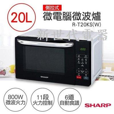 **新世代電器**SHARP夏普 20公升微電腦微波爐 R-T20KS