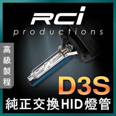 RCI HID氙氣大燈 D3S燈管 無汞氙氣燈泡 AUDI原裝HID專用 A1 A3 A4 A5 A6 Q5 Q7