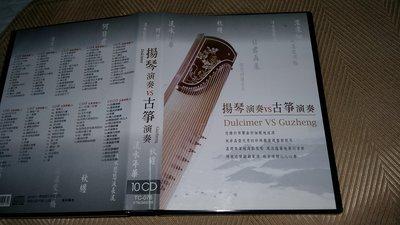 【李歐的音樂】幾乎全新鄉城唱片 揚琴演奏 vs  古箏演奏 CD 1-10 共10片 下標=結標