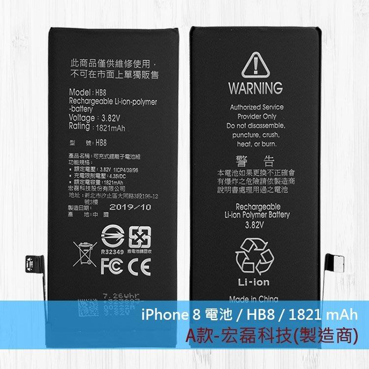 【贈蘋果副廠充電線x1】BSMI Apple 內置電池 iPhone 8 4.7吋 DIY電池組 拆機工具組 鋰電池