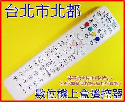 台北市 北都數位遙控器 北都遙控器 北都第四台遙控器