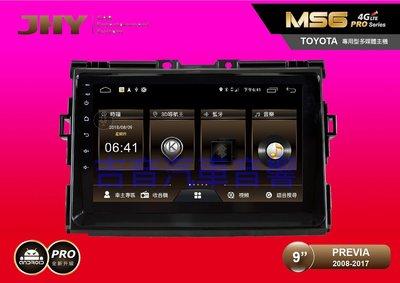 ◎吉音汽車音響◎JHY M3系列 TOYOTA PREVIA 9吋安卓雙聲控專用機內建衛星導航USB藍芽wifi小葳助手