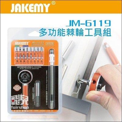 【妃凡】Jakemy JM-6119 多功能棘輪工具組 組合工具 電子數位產品專用 維修拆機 家具維修 螺絲起子 家用