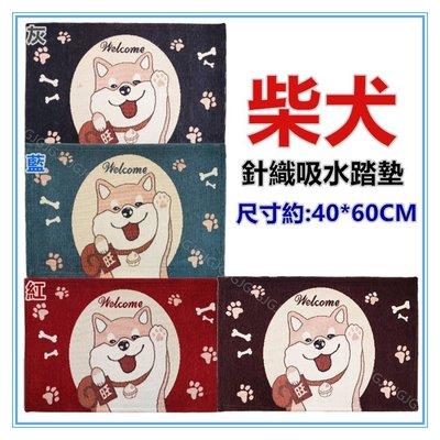三寶家飾~針織柴犬吸水踏墊 室內外踏墊 包邊止滑萬用墊 地墊 地毯 尺寸約40*60CM  防滑墊 門墊