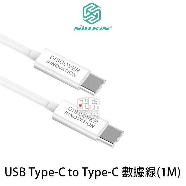 【妃凡】NILLKIN USB Type-C to Type-C 數據線(1M) 傳輸線 充電線 (K)
