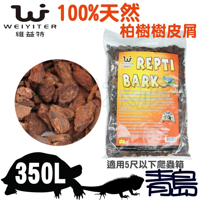 CT。。。青島水族。。。RP0016台灣WEIYITER維益特-天然柏樹 樹皮屑 底材 木屑==350L/5尺爬蟲缸適用