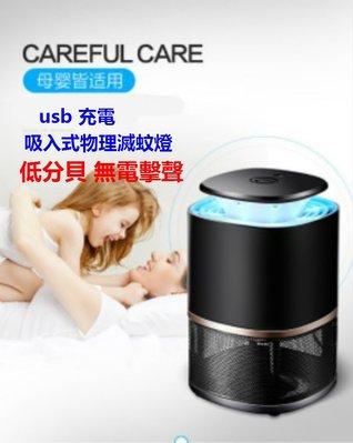 新款usb滅蚊燈 吸入式捕蚊燈 光控光觸媒低耗電 靜音捕蚊燈 孕婦嬰兒適用 露營可用
