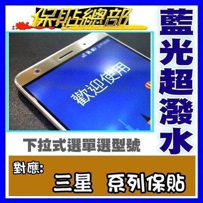 保貼總部~(藍光超潑水)For:Galaxy A7 J7 Note5  S7 S7EDG NOTE7 J5專用螢幕保護貼