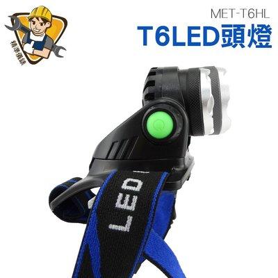 精準儀錶 led頭燈 充電頭戴式 超亮 遠射夜釣魚 T6頭燈 礦燈 家用戶外手電筒 戶外工作照明 MET-T6HL