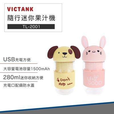 【玻璃瓶身】VICTANK 隨行杯 USB 充電式 迷你 果汁機 TL-2001 玻璃杯